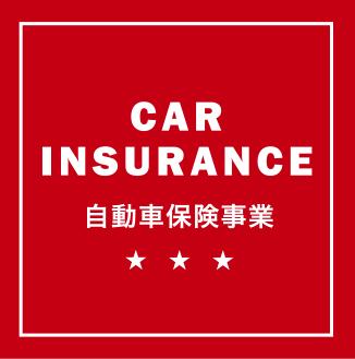 自動車保険事業